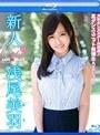 【数量限定】新人 浅尾美羽 ~大手ダンススクール出身!
