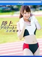 「陸上アスリート×吉沢明歩 in HD(ブルーレイディスク)」のパッケージ画像