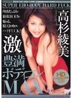 「激!豊満ボディコンMAX 高杉綾美」のパッケージ画像