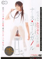 「紅月ルナ 痴女化計画vol.2」のパッケージ画像