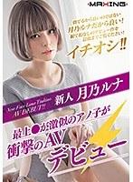 「新人 月乃ルナ 〜最上●が激似のアノ子が衝撃のAVデビュー〜」のパッケージ画像