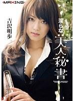 「淫らな美人秘書 吉沢明歩」のパッケージ画像