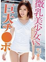 「微乳美少女 VS 巨大チ●ポ 井上優奈」のパッケージ画像