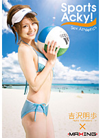 Sports Acky ! 吉沢明歩