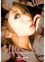 「SEXY&COLORS FUCKIN' STYLE 乙音奈々」のパッケージ画像