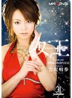 女王 No.1キャスト明歩嬢の色恋FUCK! 吉沢明歩
