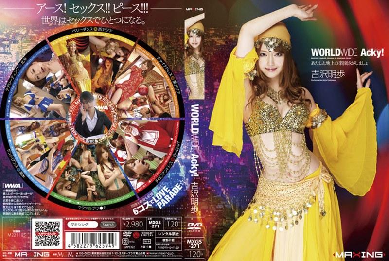 h 068mxgs271pl MXGS 271 Akiho Yoshizawa   Worldwide Acky