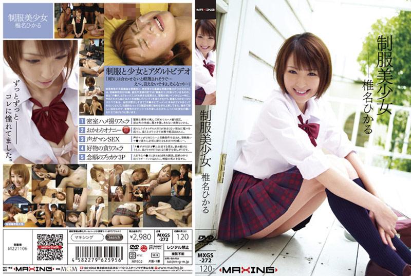 h 068mxgs272pl MXGS 272 Hikaru Shiina   Uniformed Young Beautiful Girl