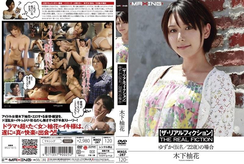 h 068mxgs287pl MXGS 287 Yuzuka Kinoshita   The Real Fiction