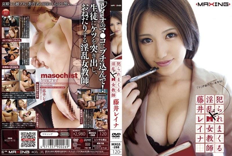 h 068mxgs288pl MXGS 288 Reina Fujii   Masochist Teacher