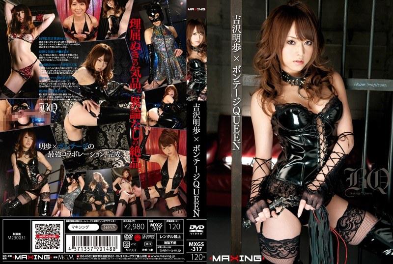 h 068mxgs317pl MXGS 317 Akiho Yoshizawa   Akiho Yoshizawa x Bondage Queen
