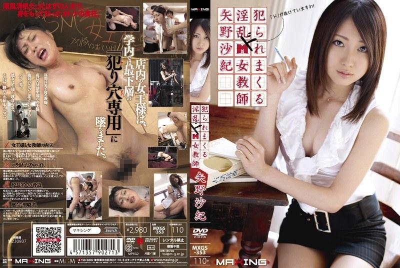 h 068mxgs353pl MXGS 353 Saki Yano   Too Much Violation of Lewd Very Masochistic Female Teacher