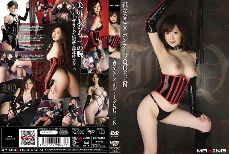 h 068mxgs357pl MXGS 357 Nanako Mori   Nanako Mori x Bondage Queen