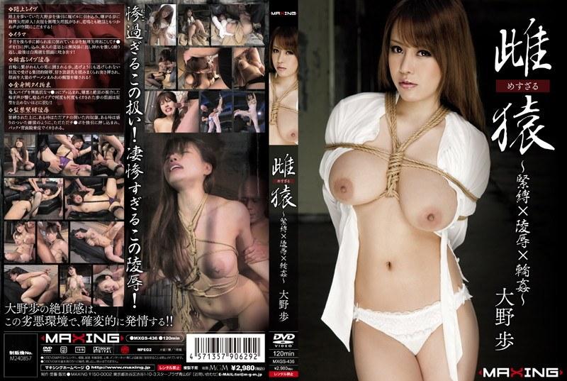 h 068mxgs436pl MXGS 436 Ayumi Oono   Female Monkey, Bondage x Insult x Gang Rape