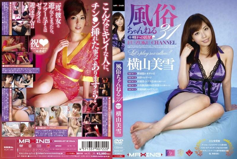 h 068mxgs457pl MXGS 457 Miyuki Yokoyama   Sexual Service Channel 31