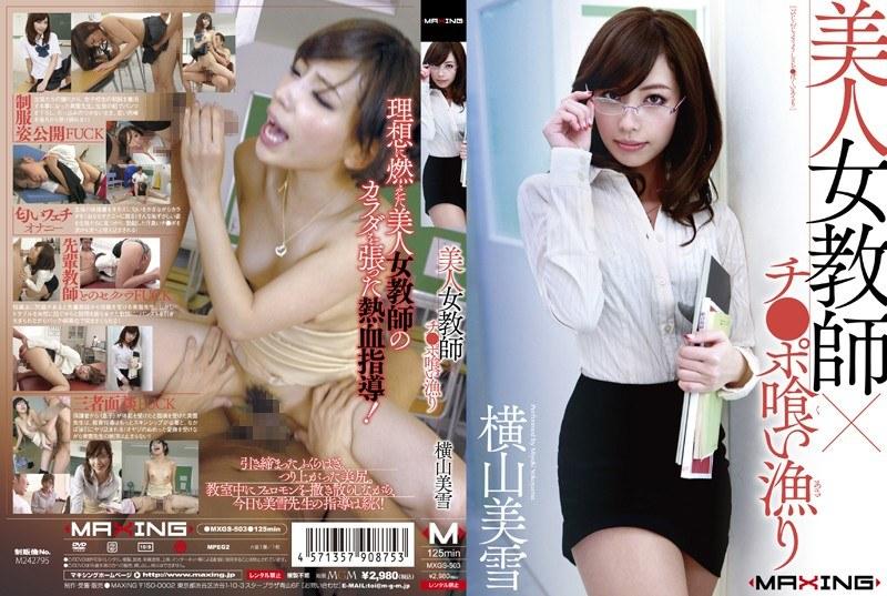 h 068mxgs503pl MXGS 503 Miyuki Yokoyama   Beautiful Female Teacher x Cock Fishing