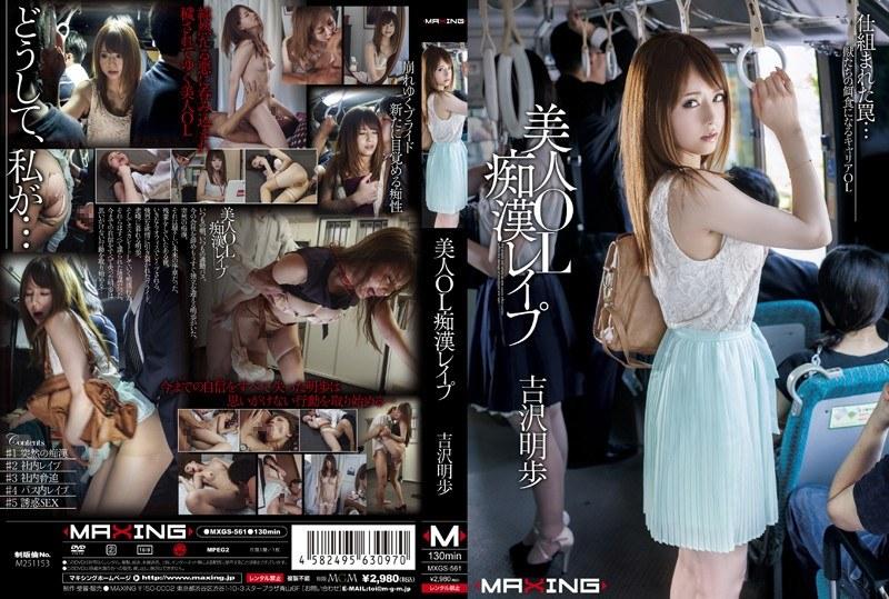 h 068mxgs561pl MXGS 561 Akiho Yoshizawa   Beautiful Office Lady Raped By a Pervert