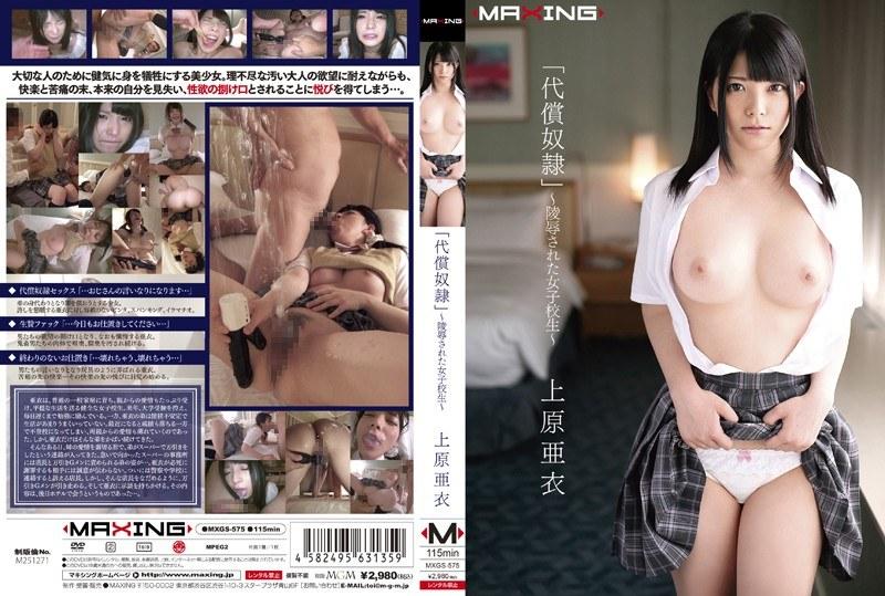 h 068mxgs575pl MXGS 575 Ai Uehara   Compensatory Slave   Humiliated Student