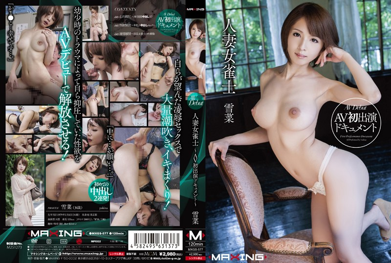 h 068mxgs577pl MXGS 577 Yukina   Married Mahjong Enthusiast   AV First Performance Document