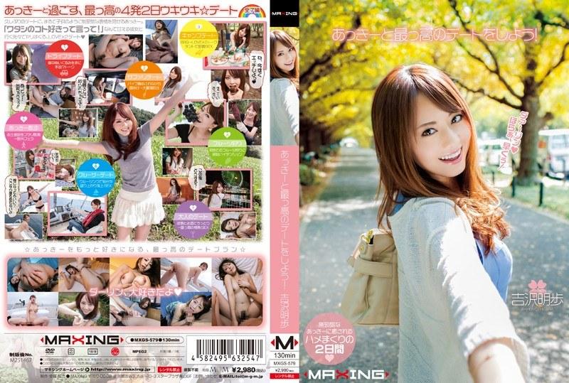 h 068mxgs579pl MXGS 579 Akiho Yoshizawa   Have the Finest Date With Akki!