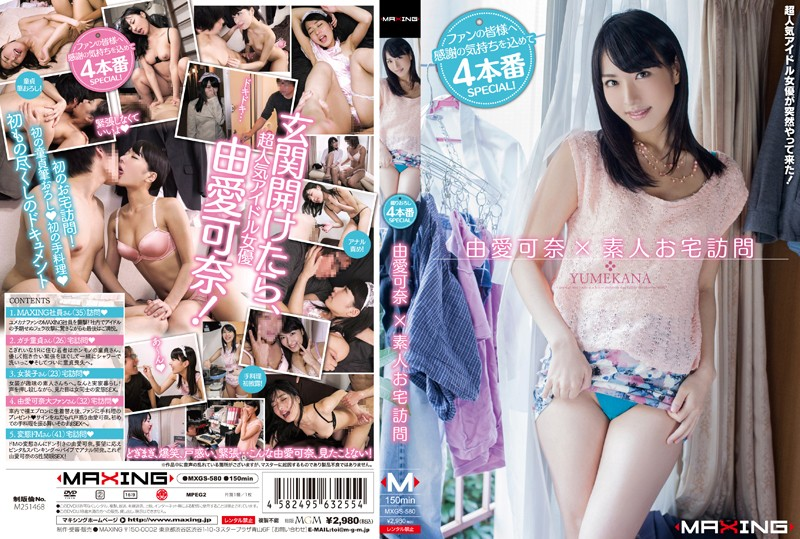 h 068mxgs580pl MXGS 580 Kana Yume   Kana Yume x Paying a Visit to Amateurs' Homes