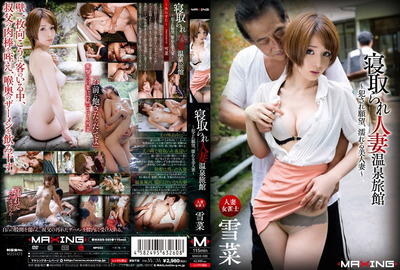 h 068mxgs585pl MXGS 585 Yukina   Married Woman Taken By Another At a Hot Spring Inn   Wanting to Be Violated, A Beautiful Wife Who Turned Wet