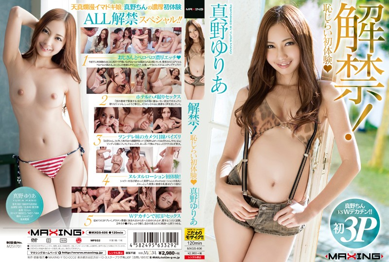 h 068mxgs606pl MXGS 606 Yuria Mano   Set Free! Shameful First Experience