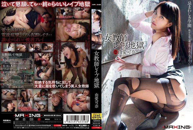 h 068mxgs609pl MXGS 609 Kana Yume   Female Teacher Rape Hell