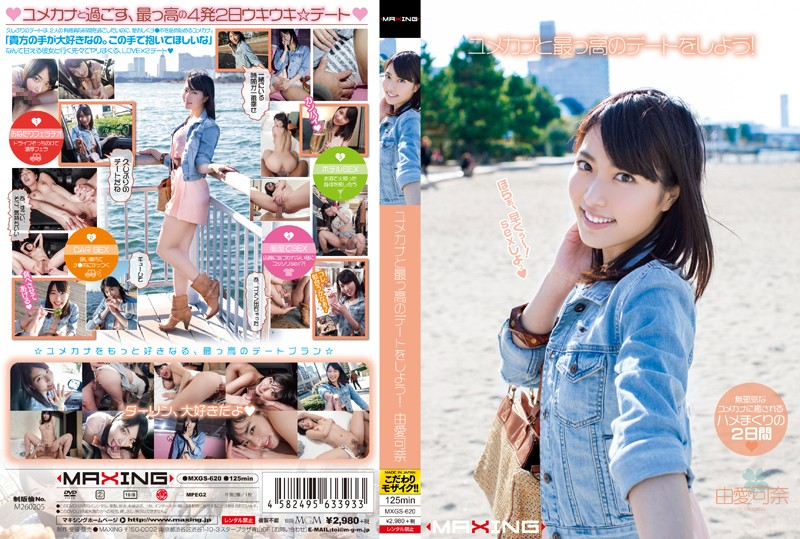 h 068mxgs620pl MXGS 620 Kana Yume   Have the Finest Date With Kana Yume!
