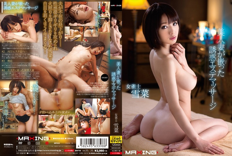 h 068mxgs625pl MXGS 625 Yukina   Seductive Esthetic Massage That Got a Beautiful Wife Hooked