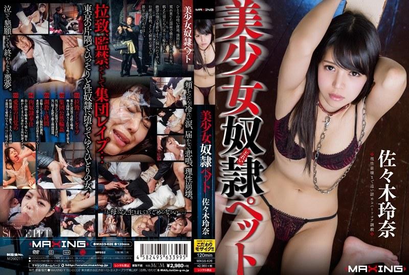 h 068mxgs626pl MXGS 626 Reina Sasaki   Beautiful Young Slave Pet