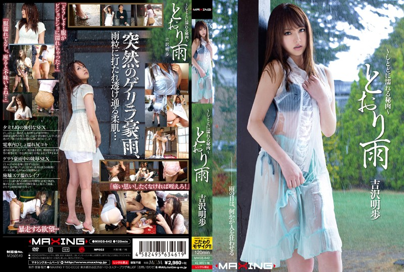 h 068mxgs642pl MXGS 642 Akiho Yoshizawa   It Rained On the Way   Her Secret Place Became Sopping Wet
