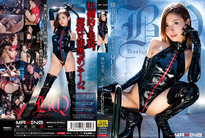 h 068mxgs653pl MXGS 653 Miyuki Yokoyama   Miyuki Yokoyama x Bondage Queen