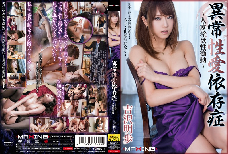 h 068mxgs694pl MXGS 694 Akiho Yoshizawa   Abnormally Dependent Hooked On Sexual Love   Married Woman's Lust Filled Urge