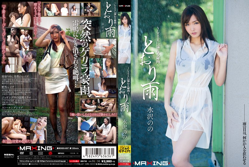 h 068mxgs697pl MXGS 697 Nono Mizusawa   It Rained On the Way   Her Secret Place Became Sopping Wet