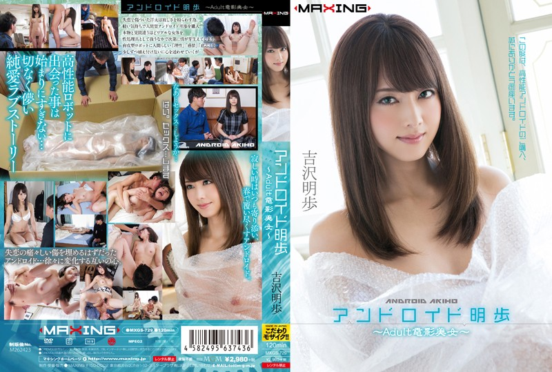 h 068mxgs729pl MXGS 729 Akiho Yoshizawa   Android Akiho   Adult Movie Young Beauty