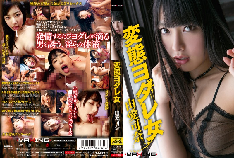 h 068mxgs740pl MXGS 740 Kana Yume   Perverted Drooling Lady