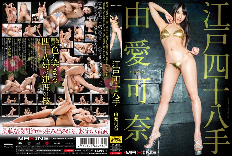 h 068mxgs846pl MXGS 846 Kana Yume   All Kinds of Positions From Edo