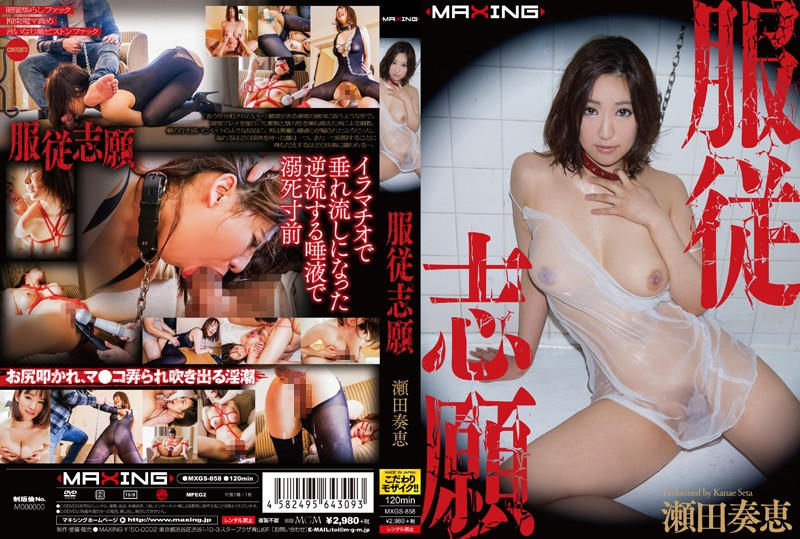 h 068mxgs858pl MXGS 858 Kanae Seta   Wanting to Be Submissive