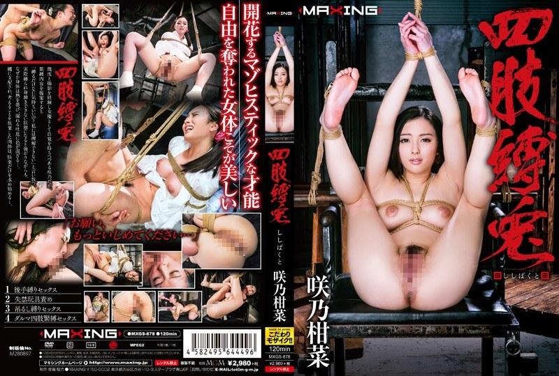 h 068mxgs878pl MXGS 878 Kanna Sakuno   Bound Limbs  Shishibakuto