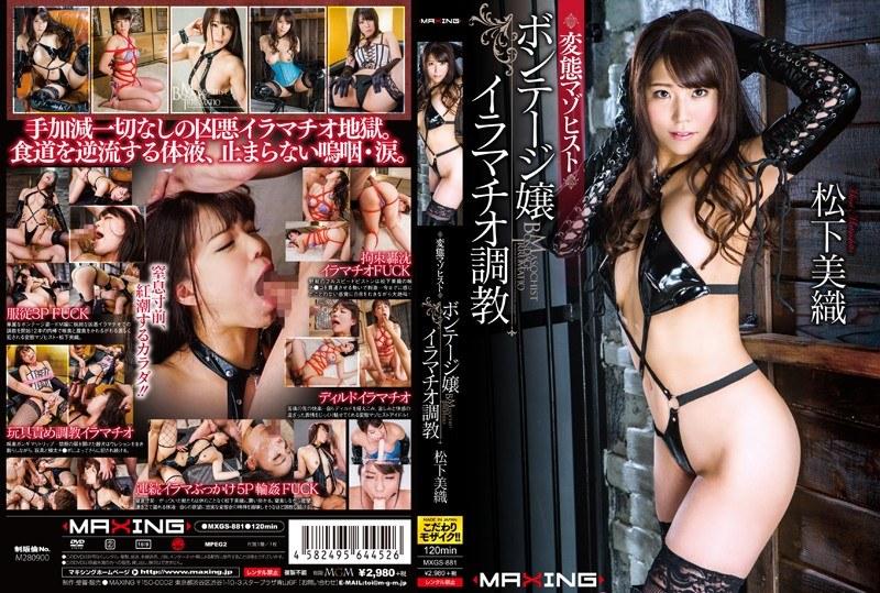 h 068mxgs881pl MXGS 881 Miori Matsushita   Perverted Masochist. Bondage Girl, Deep Throat Discipline.
