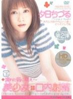 「美少女×口内射精 夕日ちづる」のパッケージ画像