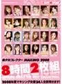 美少女コレクターMAXING2008 8時間&2枚組