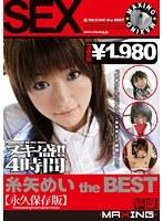 糸矢めい the Best