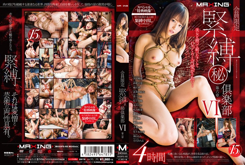h 068mxsps492pl MXSPS 492 Members Only Bondage (Secret) Club 6