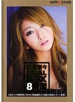 乙音奈々 DUAL BOX 8時間 【DISC.2】