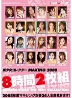 美少女コレクターMAXING2008 8時間& 【DISC.2】