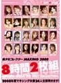 美少女コレクターMAXING2008 8時間&2枚組 【DISC.2】