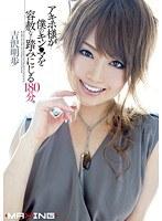 「アキホ様が僕のキン●マを容赦なく踏みにじる180分。 吉沢明歩」のパッケージ画像