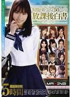 「制服美少女50人の放課後白書」のパッケージ画像